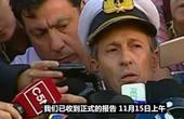 阿根廷失踪潜艇疑似爆炸 船员生还希望渺茫