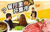 农场吃火锅是什么体验?