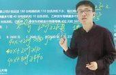 11.13 题型十三:最优解问题