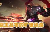 [王者荣耀]荣耀瞬间VOL55:魔王吕布的旷世绝杀