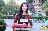 纯爷们还不如娘娘腔?95后的中国女生都在想什么?