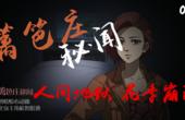 诚然:篱笆庄秘闻03 人间地狱 花季崩溃