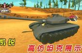 凯锐解说《废品机械师》创联Eclair高仿坦克高性能一人3建操作