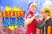 惊奇日本:cosplay初体验