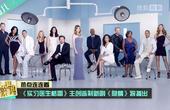 《实习医生格雷》主创监制新剧《隐情》将播出