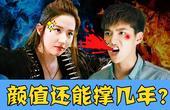 【理娱打挺疼】【第182期】资源被angelababy碾压?刘亦菲很尴尬!