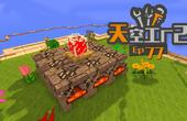空岛天空农场炼金煅烧炉