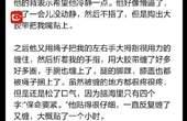 东财一男生闯女寝捆绑女生猥亵?校方:将配合查明真相