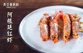 吃不够的阿根廷芝士红虾