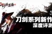 刀剑系列新作刀剑兵器谱·格斗手游深度评测