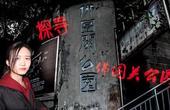 """神秘""""鬼魂"""" !美女夜半寻觅女厕哭声【毛毛探险】16"""