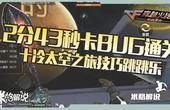 CF:太空之旅技巧跳跳乐
