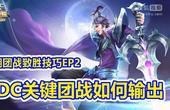 王者荣耀后期团战致胜技巧ep2:ADC关键团战如何输出