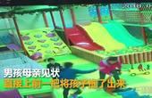 【广东】孩子游乐场打闹 小孩母亲拖拽儿童怒砸老太