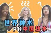 世界神水PK中国热水