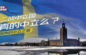 北欧瑞典的中立之道
