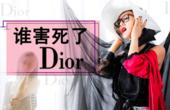 【独播】品牌(中)究竟是谁害死了Dior《Lady聊聊时尚圈2017》第二季E12