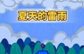 行星丸儿歌:夏天的雷雨