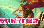 [王者荣耀]荣耀瞬间VOL48:暴力猴子的屠戮