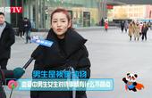 熊猫街访:恋爱中男生女生对待事情有什么不同点?老司机要谨慎!