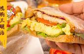 好吃到飞起的瘦身三明治
