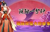 阴阳一分钟:凤凰涅槃的故事 竟不是出自中国传说 29