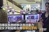 【陕西】女子与大妈配合盗窃 5秒摸走店员iphone X