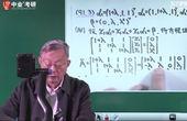 中业考研:李永乐线性代数向量2
