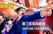 柯南外的日本推理游戏世界