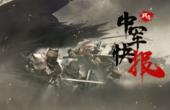 中军快报:玩家虐惨项目组