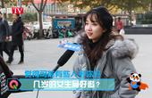 熊猫街访:几岁的女生最好追?女生自己竟是如此逗比!瞬间惊呆了