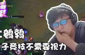 LOL主播日报6.15:大鹌鹑电子竞技不需要视力