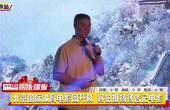北京国际体育电影周开幕 将拍摄杨扬传记电影