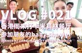 香港周末打卡米其林餐厅