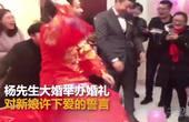 【河南】基友扮成新娘强吻新郎 被新郎反扑入洞房