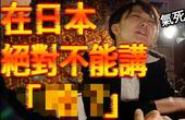 【6TV学日语看日本】不要在日本人面前用的日语