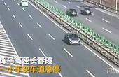 【吉林】女司机高速快车道停车换人  后车急打方向惊险避让