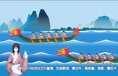 品味中华风俗节日- 端午节的习俗