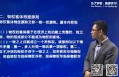 中业考研:杨烁法硕民法物权法