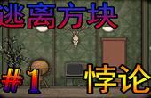 【小猪解说】逃离方块 悖论丨如何当一个合格的侦探!