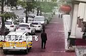 【广东】宝马车逆行超车酿事故 路人被撞飞数米高