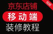 京东手机端装修教程视频 移动端教程#0709「WELBUY」