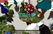 我的世界手游服务器小游戏#8单人空岛战争哲爷和成哥