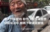 【郑州】大爷谎称凑路费回家冒险拦车 被大妈当场揭穿