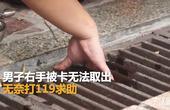 【安徽】打火机掉落下水道 男子欲取手被卡