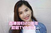 致敬TVB女神 性感妆容