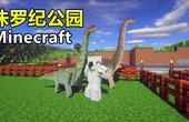 侏罗纪公园:恐龙意外消失
