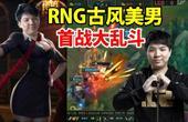 RNG古风美男首战,职业联赛打出集体大乱斗局面!