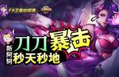 【FA王者必修课】38_刀刀暴击!新阿轲秒天秒地!