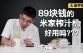 89塊的米家榨汁機好用嗎